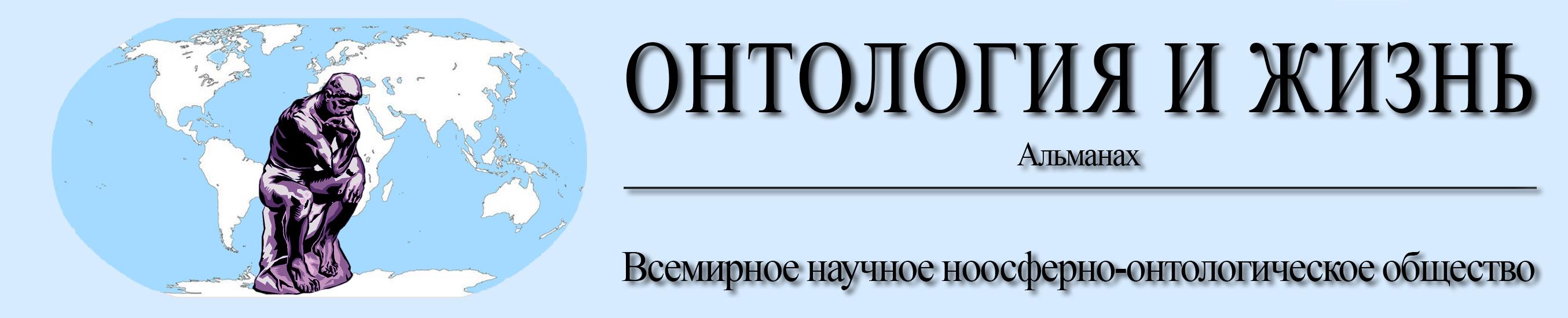 Онтология и жизнь Logo