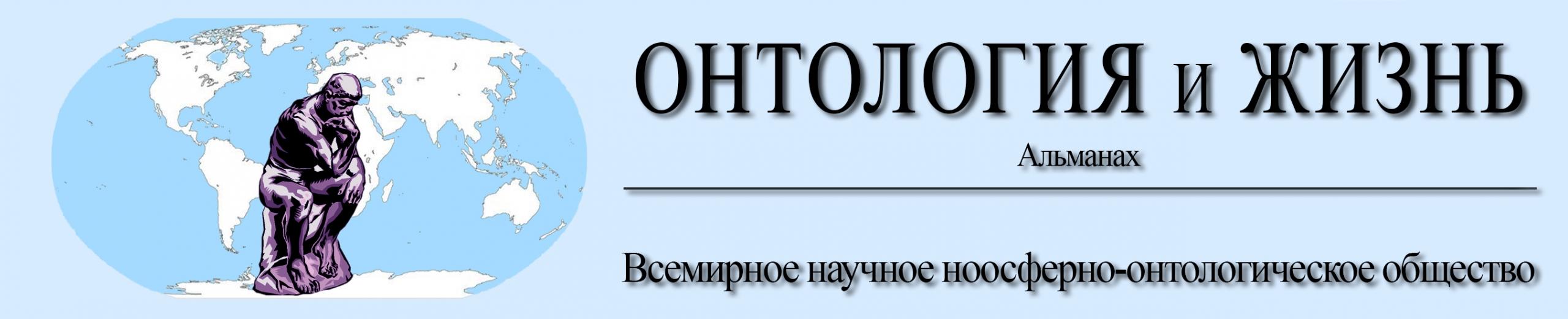 Онтологія та життя Logo