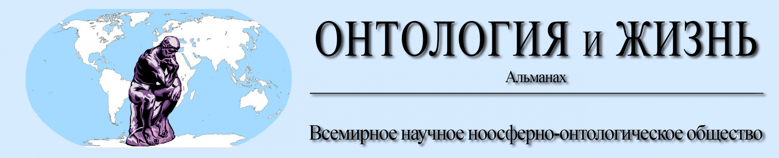 Онтология и жизнь Логотип